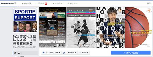NPOスポーツ指導者支援協会公式フェイスブックページです