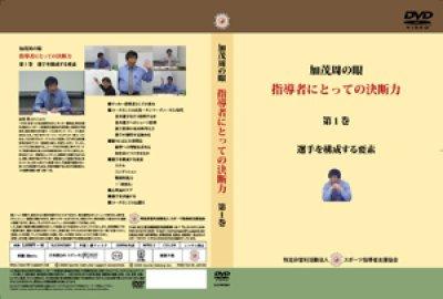 画像2: 加茂周の眼 指導者にとっての決断力 第1巻 選手を構成する要素