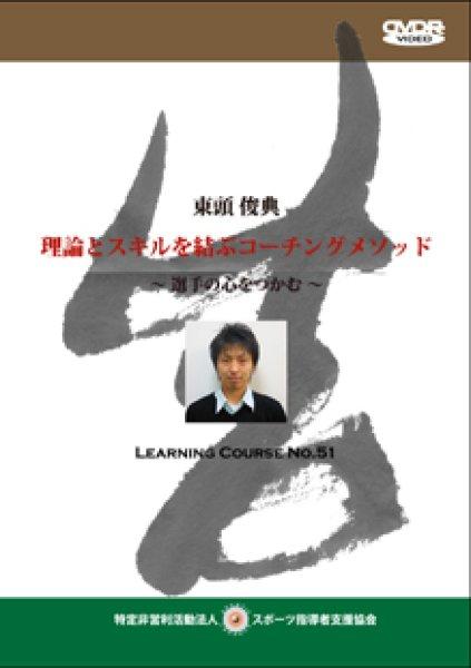 画像1: 東頭俊典 理論とスキルを結ぶコーチングメソッド (1)