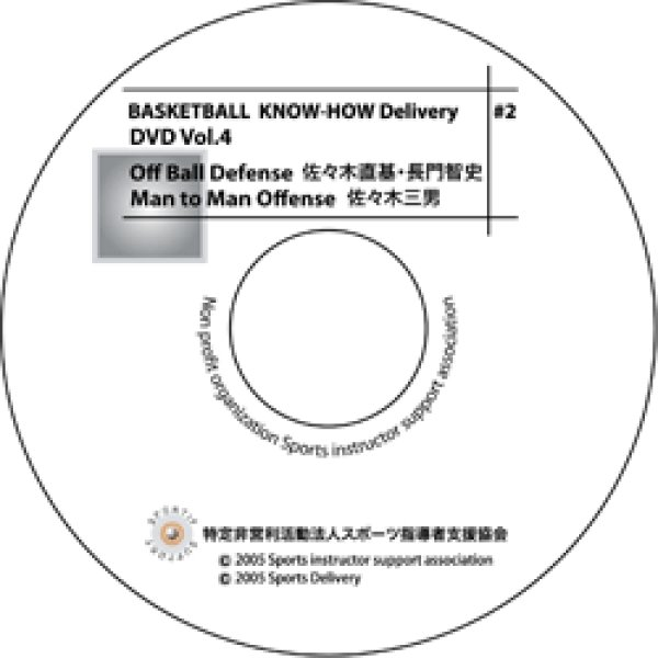 画像1: Know-How Delivery 2 Vol.4 60%OFF!! (1)