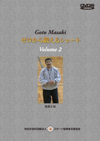 画像1: 後藤正規 ゼロから鍛えるシュート Volume 2 (1)