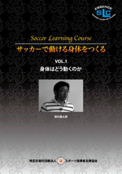 画像1: 須佐徹太郎 サッカーで動ける身体をつくる VOL. 1身体はどう動くのか (1)