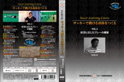 画像3: 須佐徹太郎 サッカーで動ける身体をつくる VOL. 3 状況に応じたプレーの構築