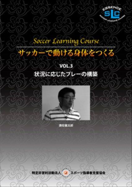 画像1: 須佐徹太郎 サッカーで動ける身体をつくる VOL. 3 状況に応じたプレーの構築 (1)