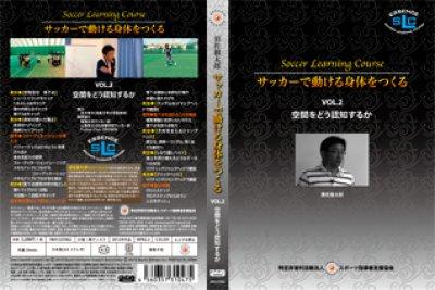 画像3: 須佐徹太郎 サッカーで動ける身体をつくる VOL. 2 空間をどう認知するか