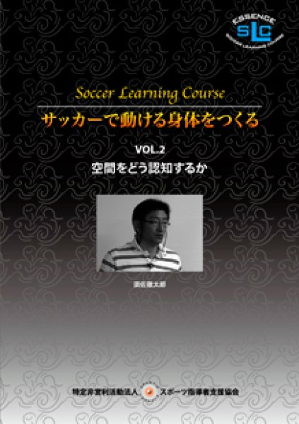 画像1: 須佐徹太郎 サッカーで動ける身体をつくる VOL. 2 空間をどう認知するか (1)