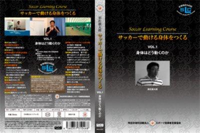 画像3: 須佐徹太郎 サッカーで動ける身体をつくる VOL. 1身体はどう動くのか