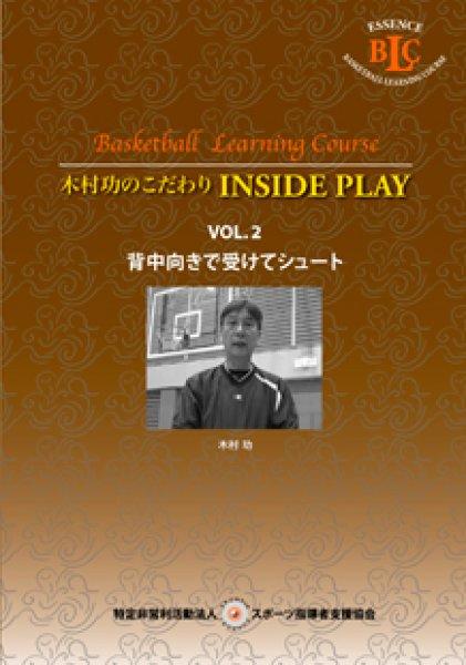 画像1: 木村功のこだわり インサイドプレイ VOL. 2 背中向きで受けてシュート (1)
