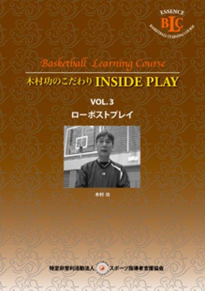 画像1: 木村功のこだわり インサイドプレイ VOL. 3 ローポストプレイ (1)