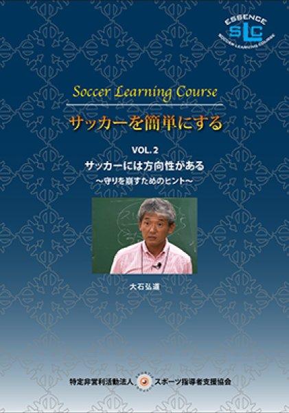 画像1: 大石弘道 サッカーを簡単にする VOL. 2 サッカーには方向性がある 〜守りを崩すためのヒント〜 (1)
