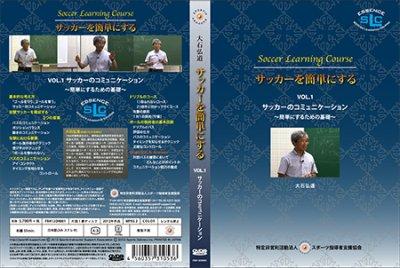 画像3: 大石弘道 サッカーを簡単にする VOL. 1 サッカーのコミュニケーション 〜簡単にするための基礎〜