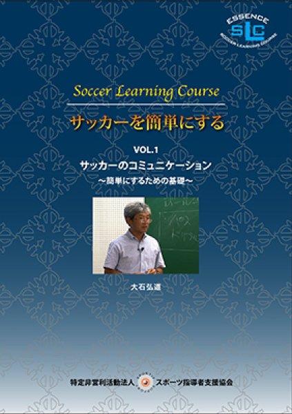 画像1: 大石弘道 サッカーを簡単にする VOL. 1 サッカーのコミュニケーション 〜簡単にするための基礎〜 (1)