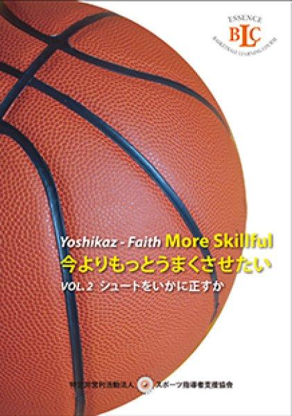 画像1: 鈴木良和 Yoshikaz-Faith 今よりもっとうまくさせたい VOL. 2 シュートをいかに正すか (1)