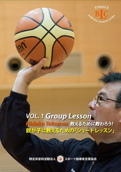 画像1: 日高哲朗 教えるために教わろう!親が子に教えるための「シュート・レッスン」VOL. 1  (1)