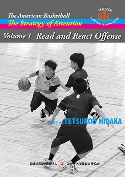 画像1: 日高哲朗 注目の戦術 VOL. 1  Read and React Offense リード・アンド・リアクト・オフェンス (1)