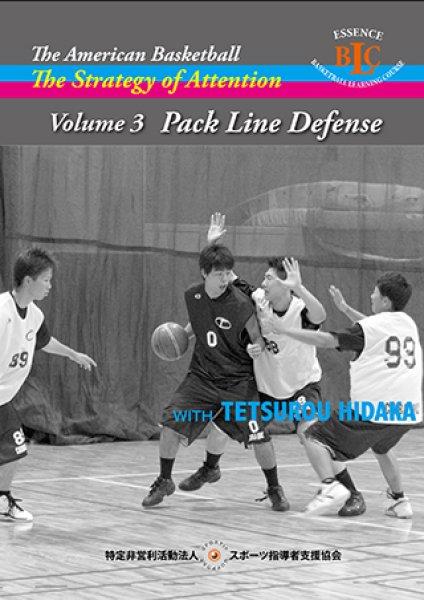 画像1: 日高哲朗 注目の戦術 VOL. 3 Pack Line Defense パックライン・ディフェンス (1)