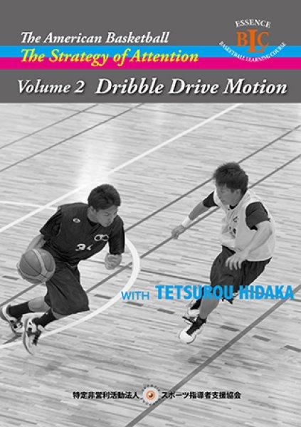 画像1: 日高哲朗 注目の戦術 VOL. 2 Dribble Drive Motion ドリブル・ドライブ・モーション (1)