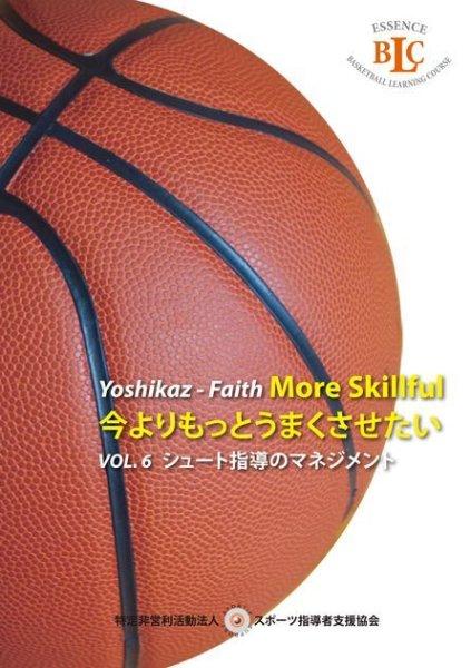 画像1: 鈴木良和 Yoshikaz-Faith 今よりもっとうまくさせたい VOL. 6 シュート指導のマネジメント (1)