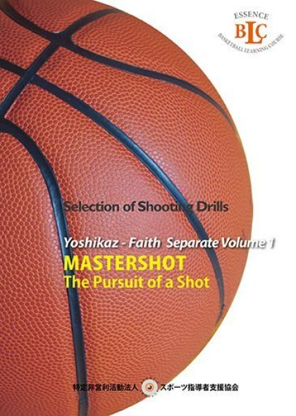 画像1: Yoshikaz-Faith Separate Volume 1 MASTERSHOT シュートを追求する (1)
