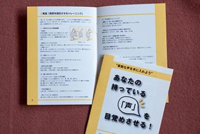 画像2: 船津明生 あなたが持っている「声」を目覚めさせる Volume 2 はじめての発声トレーニング