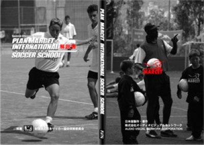 画像3: プラン・マルセット・インターナショナル・サッカースクール全10巻セット・解説書付  80%OFF