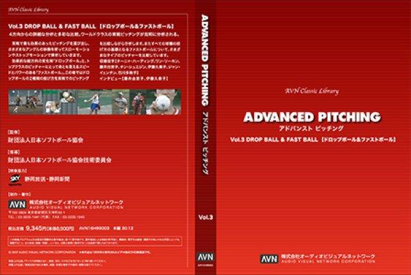 画像1: SOFTBALL アドバンスト・ピッチング VOL.3 ドロップボール&ファストボール (1)