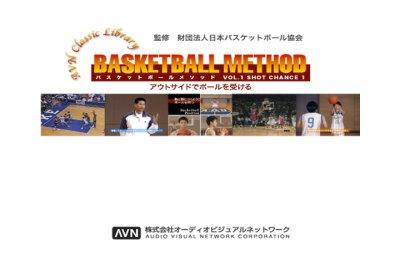 画像2: バスケットボールメソッド Vol.1 アウトサイドでボールを受ける