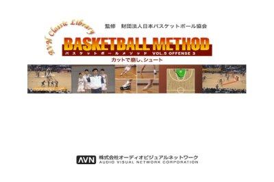 画像2: バスケットボールメソッド Vol.5 カットで崩し、シュート