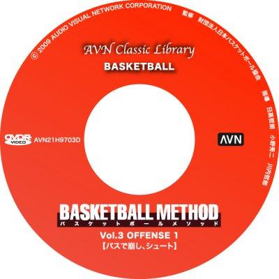 画像3: バスケットボールメソッド Vol.3 パスで崩し、シュート