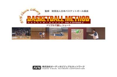 画像2: バスケットボールメソッド Vol.4 ドリブルで崩し、シュート