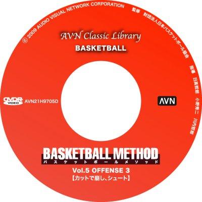 画像3: バスケットボールメソッド Vol.5 カットで崩し、シュート