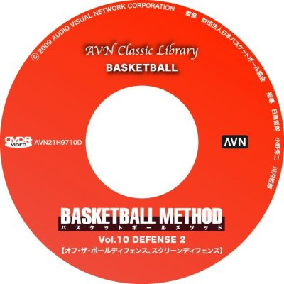 画像3: バスケットボールメソッド Vol.10 オフ・ザ・ボールディフェンス スクリーンディフェンス