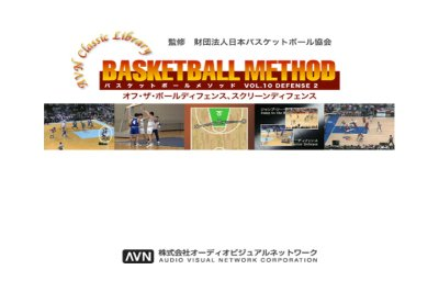画像2: バスケットボールメソッド Vol.10 オフ・ザ・ボールディフェンス スクリーンディフェンス