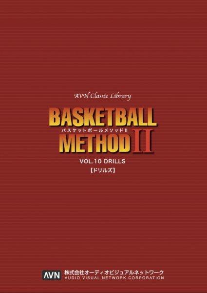 画像1: バスケットボールメソッド2 VOL.10 ドリルズ (1)