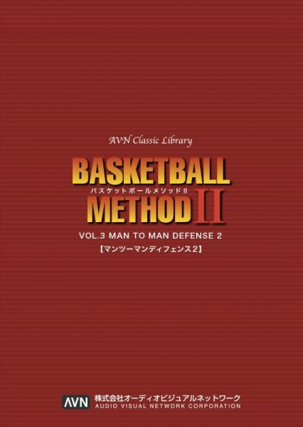 画像1: バスケットボールメソッド2 VOL.3 マンツーマンディフェンス2 (1)