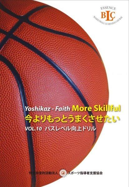 画像1: 鈴木良和 Yoshikaz-Faith 今よりもっとうまくさせたい VOL. 10 パスレベル向上ドリル (1)
