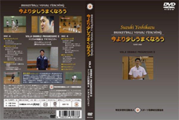 画像1: 鈴木良和 今より少しうまくなろう Vol.8 ドリブルの発展2 アダプタビリティ [DVD2枚組] (1)