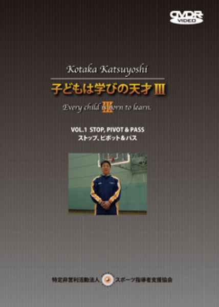 画像1: 小鷹勝義 子どもは学びの天才3 Vol.1 ストップ、ピボット&パス (1)