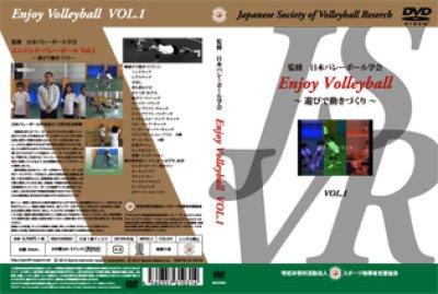 画像3: 監修 日本バレーボール学会 Enjoy Volleyball VOL.1