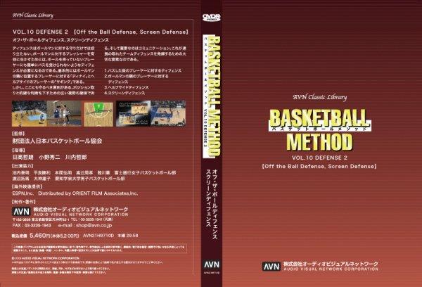 画像1: バスケットボールメソッド Vol.10 オフ・ザ・ボールディフェンス スクリーンディフェンス (1)