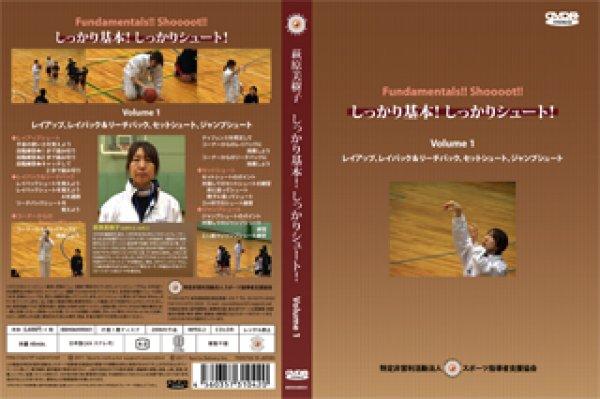 画像1: 萩原美樹子 しっかり基本!しっかりシュート! Vol. 1 (1)