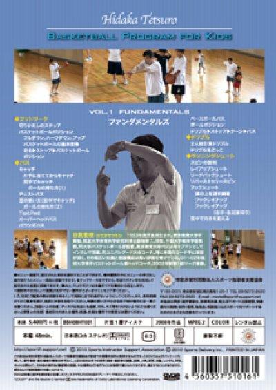 画像3: 日高哲朗 BASKETBALL PROGRAM for Kids Vol.1 ファンダメンタルズ