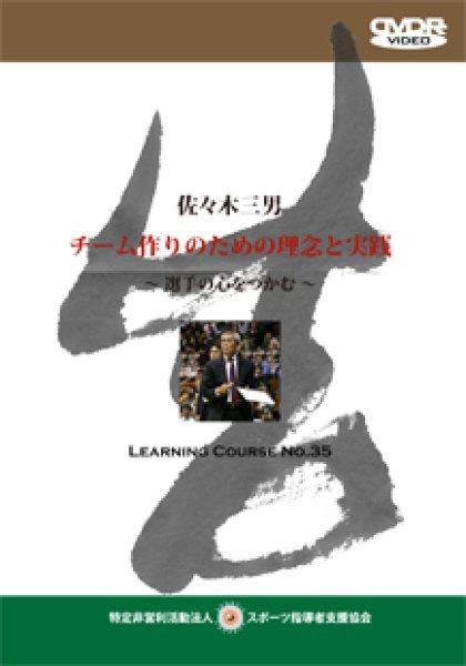 画像1: 佐々木三男 チーム作りのための理念と実践 全1巻 (1)