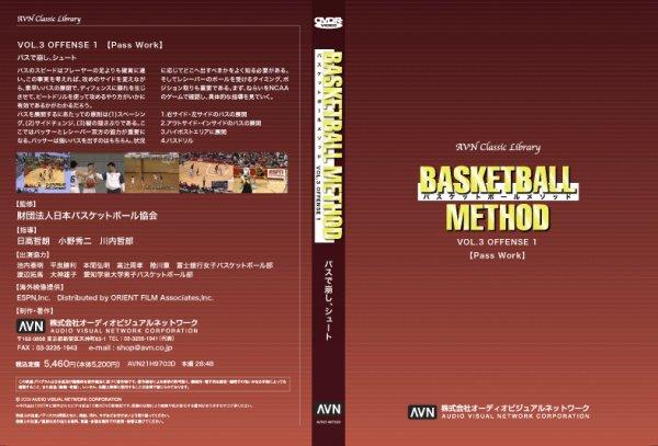 画像1: バスケットボールメソッド Vol.3 パスで崩し、シュート (1)