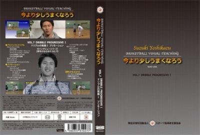 画像3: 鈴木良和 今より少しうまくなろう Vol.7 ドリブルの発展1 プリモーション