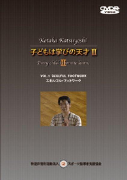 画像1: 小鷹勝義 子どもは学びの天才2 Vol.1 スキルフル・フットワーク (1)