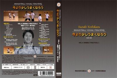 画像2: 鈴木良和 今より少しうまくなろう Vol.4 実戦ドリブル1 縦の変化