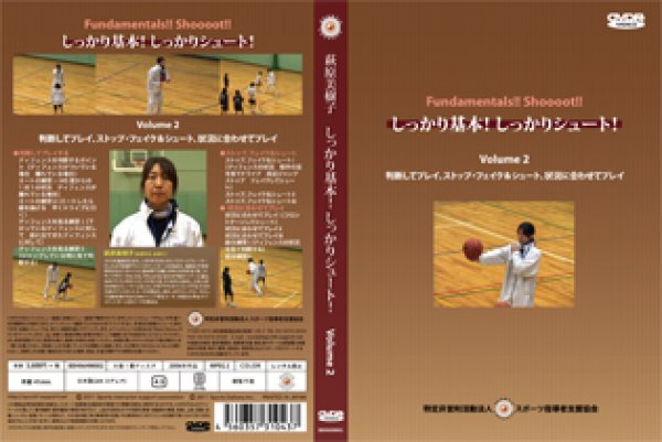 画像1: 萩原美樹子 しっかり基本!しっかりシュート! Vol.2 (1)