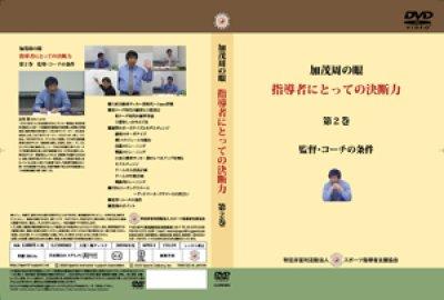 画像2: 加茂周の眼 指導者にとっての決断力 第2巻 監督・コーチの条件