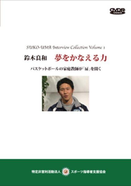 画像1: 鈴木良和 Interview Collection VOL.1 夢をかなえる力 (1)